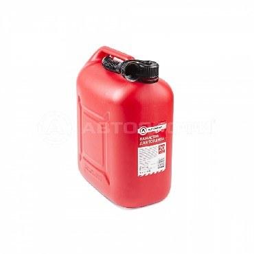 AUTOPROFI (KAN-400 (20L)) Канистра пластиковая, для ГСМ, съемная насадка-лейка, 20 литров