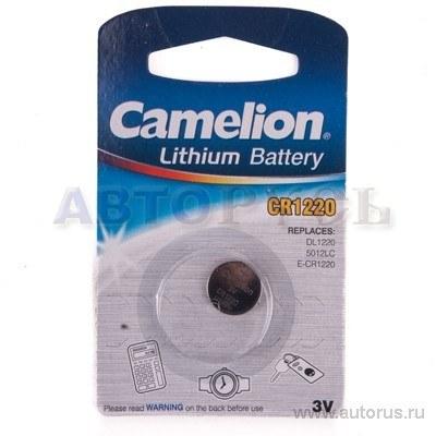 Батарейка литиевая дисковая специальная 3В 1шт Camelion Lithium CR1220-BP1