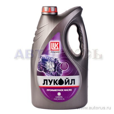 Масло промывочное Лукойл Авто 4 л 19465