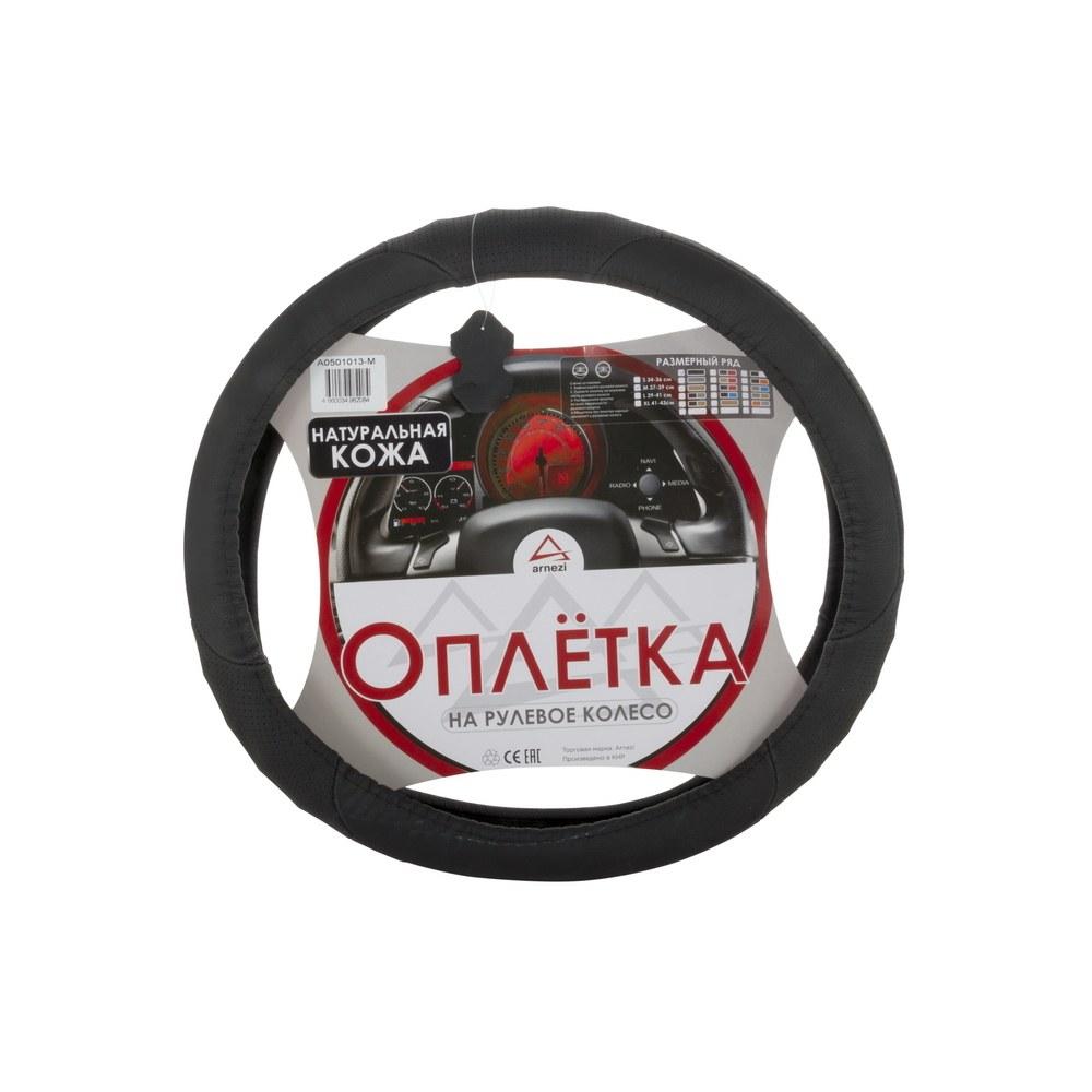 Оплетка на рулевое колесо M 38 см. натуральная кожа черная ARNEZI A0501013