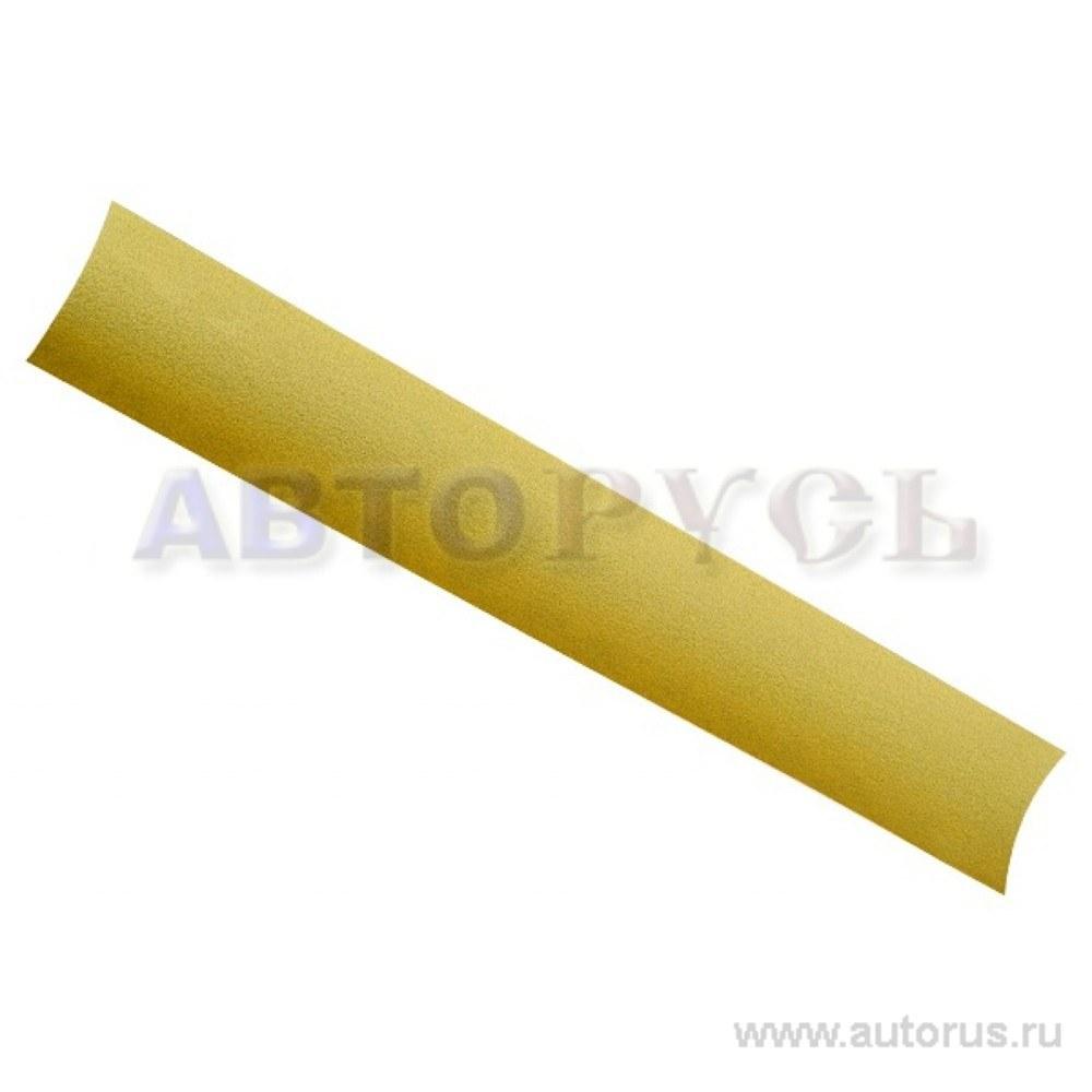 Полоска абразивная 255Р Hookit, 70x425мм Р120 3M 03589