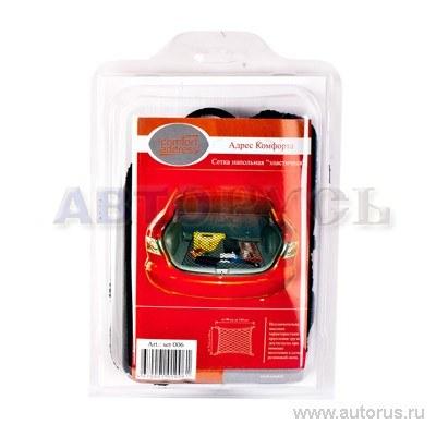 Сетка напольная в багажник автомобиля эластичная 90x75 см. черная Comfort Address Set 006