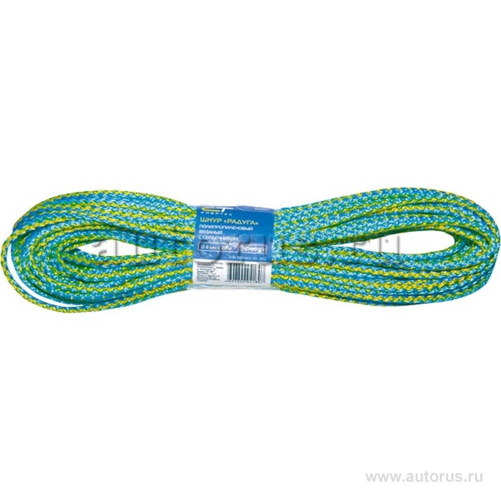 Шнур вязаный полипропиленовый с сердечником радуга, 6 мм, L 20 м, 90-110 кгс СИБРТЕХ 93954