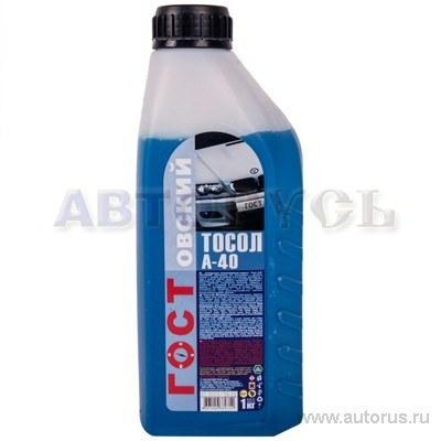 Тосол ГОСТовский А-40 готовый -40C синий 1 кг 999236